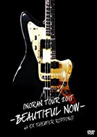 INORAN TOUR 2015-BEAUTIFUL NOW-at EX THEATER ROPPONGI<通常版> [DVD](在庫あり。)