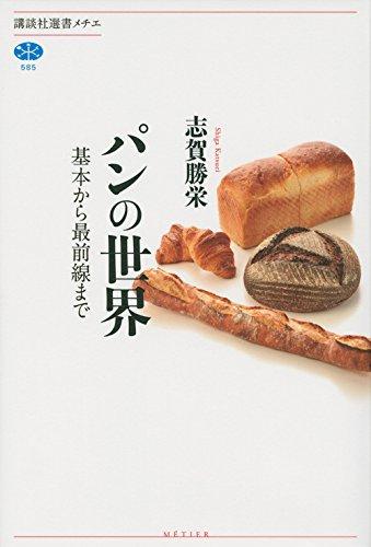 パンをめぐる濃密な冒険『パンの世界』