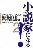 小説家になる!〈2〉芥川賞・直木賞だって狙える12講