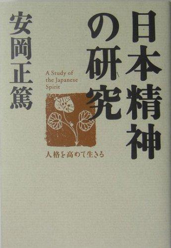 日本精神の研究―人格を高めて生きる