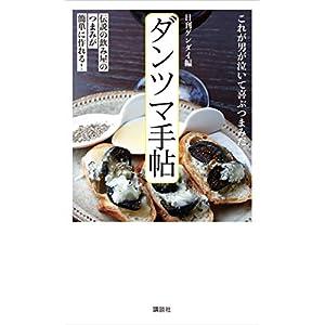 ダンツマ手帖 伝説の飲み屋のつまみが簡単に作れる! [Kindle版]