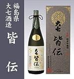 究極の美酒 キモト仕込「大七皆伝」純米吟醸1800ml箱入り