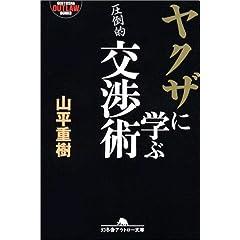 ヤクザに学ぶ交渉術 (幻冬舎アウトロー文庫) (文庫)<br /> 山平 重樹 (著)