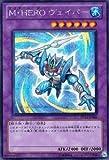 【遊戯王シングルカード】 《プロモーションカード》 M・HERO ヴェイパー シークレットレア pp13-jp006