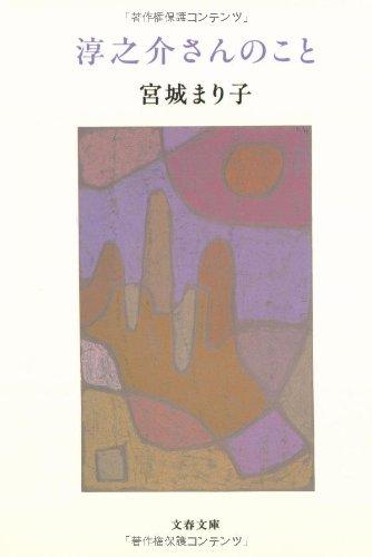 淳之介さんのこと (文春文庫)