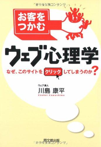 お客をつかむウェブ心理学 (DO BOOKS)