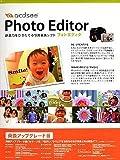 ACDSee Photo Editor for Windows 乗換アップグレードパッケージ