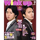 Wink up (ウィンク アップ) 2008年 09月号 [雑誌]