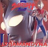ウルトラマンダイナ ― オリジナル・サウンドトラック (1)