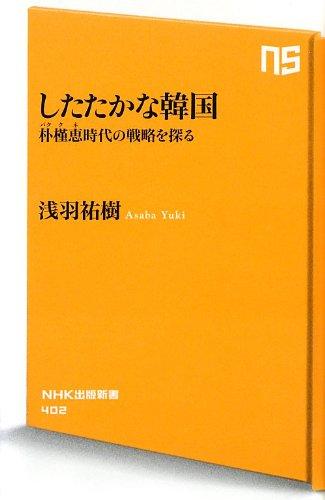 したたかな韓国—朴槿恵(パク・クネ)時代の戦略を探る (NHK出版新書 402)