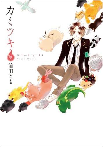 カミツキ (2) (シルフコミックス)