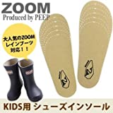【即納】ZOOM レインブーツ対応 キッズ用インソール 中敷 SとLの2サイズ【PEEP ZOOM ピープ ズーム】ラバーブーツ 子供用 KIDS 長靴 KOBE サンダル