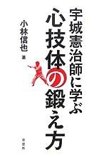 宇城憲治師に学ぶ 心技体の鍛え方