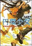 円環少女 (2) 煉獄の虚神(上) (スニーカー文庫)
