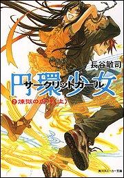 円環少女 (2) 煉獄の虚神(上) (スニーカー文庫)長谷 敏司