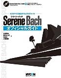 Serene Bach オフィシャルガイド~カスタマイズ自在のウェブログツール