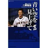 青い空を見上げて―読売ジャイアンツ二岡智宏 (地球スポーツライブラリー)