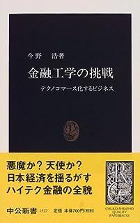 金融工学の挑戦―テクノコマース化するビジネス (中公新書)