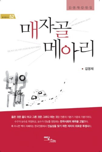 Barberry bone echo (Korean edition) PDF