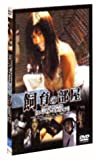 飼育の部屋 ― スペシャル・エディション [DVD]
