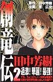 創竜伝(2) (少年マガジンコミックス)
