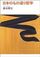 日本のもの造り哲学