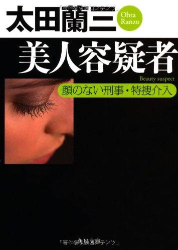 美人容疑者  顔のない刑事・特捜介入 (角川文庫)