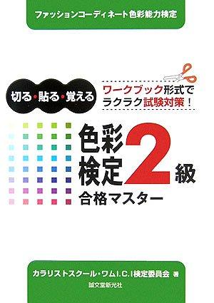 shikisai-kentei-nikyui-goikaku-masutai-kiru-haru-oboeru