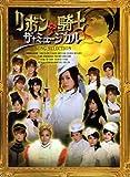 「リボンの騎士 ザ・ミュージカル」ソング・セレクション(初回生産限定盤)