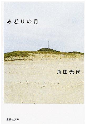 みどりの月 (集英社文庫)