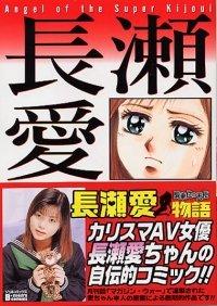 長瀬愛物語―騎乗位の天使 (ジュネコミックス)