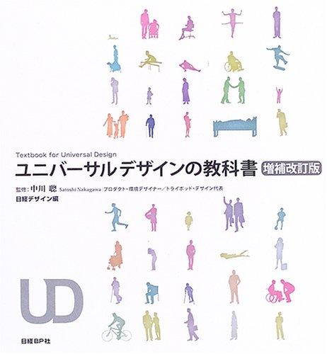 ユニバーサルデザインの教科書 増補改訂版