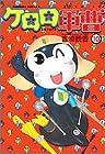 ケロロ軍曹 第10巻 2005年02月25日発売