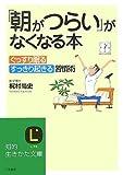 「朝がつらい」がなくなる本—ぐっすり眠る、すっきり起きる習慣術。 (知的生きかた文庫)