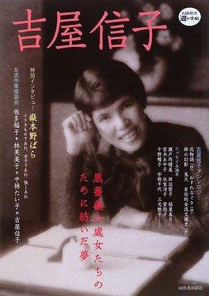 吉屋信子 (KAWADE道の手帖)