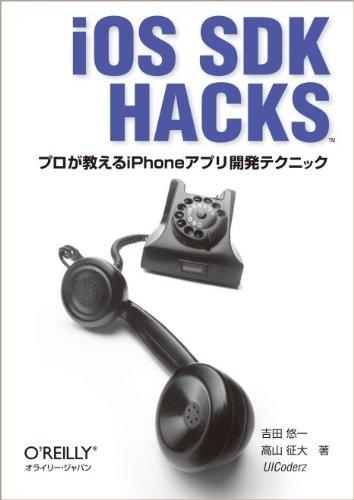 iOS SDK Hacks ―プロが教えるiPhoneアプリ開発テクニック
