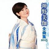 神野美伽 全曲集 2013を試聴する