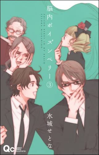脳内ポイズンベリー 3 (クイーンズコミックス)
