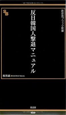 反日韓国人撃退マニュアル (晋遊舎ブラック新書014)
