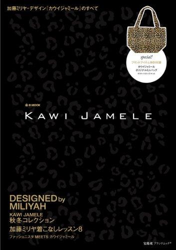 KAWI JAMELE (e-MOOK)