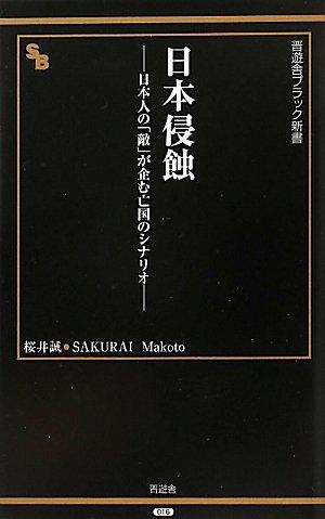 日本侵蝕 -日本人の「敵」が企む亡国のシナリオ- (晋遊舎ブラック新書016)