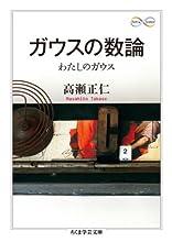 ガウスの数論 わたしのガウス (ちくま学芸文庫)