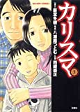 カリスマ 3 (アクションコミックス)
