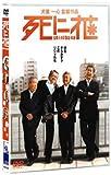 死に花 [DVD]
