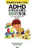 薬を飲ませる前にできるADHDの子どもを救う50の方法