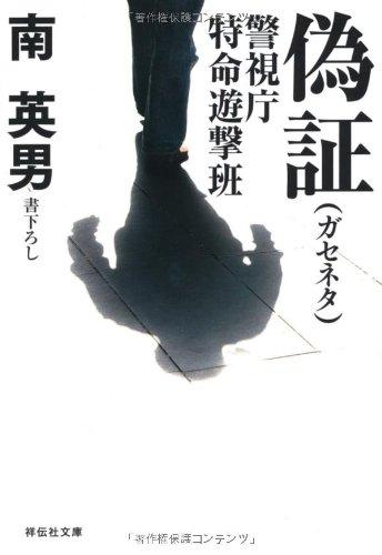 偽証(ガセネタ) 警視庁特命遊撃班 (祥伝社文庫)