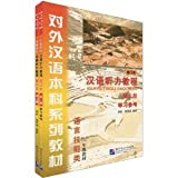 img - for Chinese Listening Tutorial-Book 2-Revised Edition-Including Reference Book and MP3 (Chinese Edition) book / textbook / text book