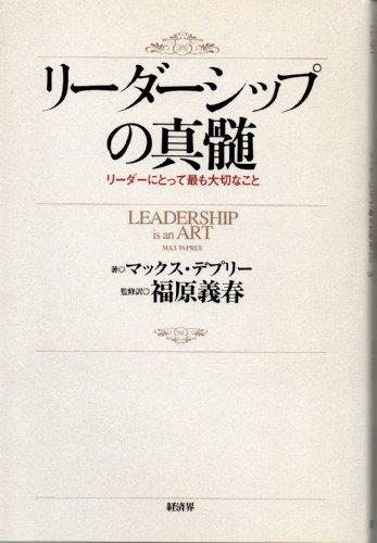 リーダーシップの真髄