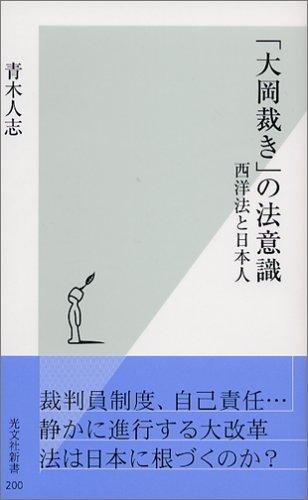 「大岡裁き」の法意識 西洋法と日本人