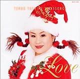 天童よしみ〜クリスマスソング・LOVE〜